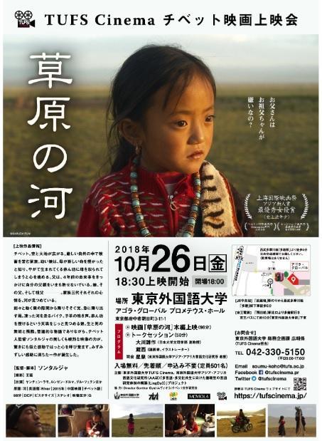 TUFS Cinema チベット映画特集:『草原の河』 / Gtsngboのイメージ