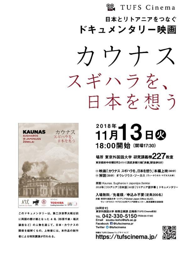 TUFS Cinema リトアニア映画上映会:『カウナス スギハラを、日本を想う』/ Kaunas. Sugiharos ir Japonijos ženklai のイメージ