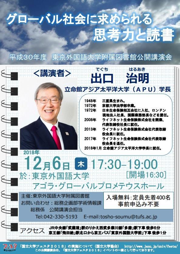 平成30年度附属図書館公開講演会のお知らせ(12/6)のイメージ