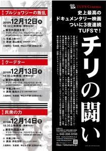 TUFS Cinema チリ映画特集『チリの闘い』(3部作) / The Battle of Chile (trilogy)