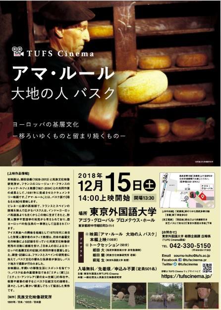 12/15 TUFS Cinema 上映会『アマ・ルール 大地の人・バスク』