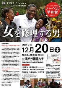 TUFS Cinema アフリカ映画特集『女を修理する男』:ニ・ムクウェゲ医師 ノーベル平和賞受賞記念のイメージ