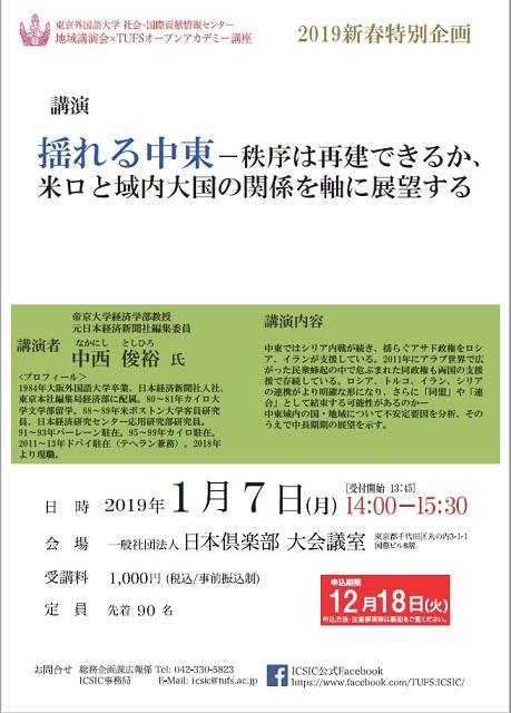 【定員90名】新春 地域講演会×TUFSオープンアカデミー※14時開始
