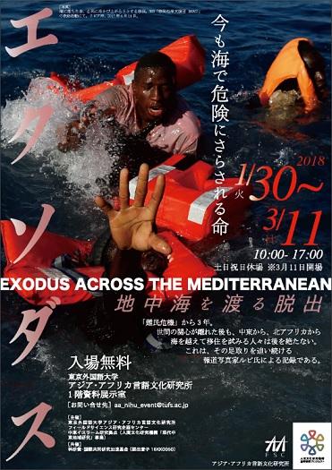 マルタ報道写真家写真展「エクソダス-地中海を渡る脱出-」