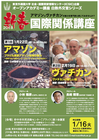 新春・国際関係講座(アマゾン/ヴァチカン)