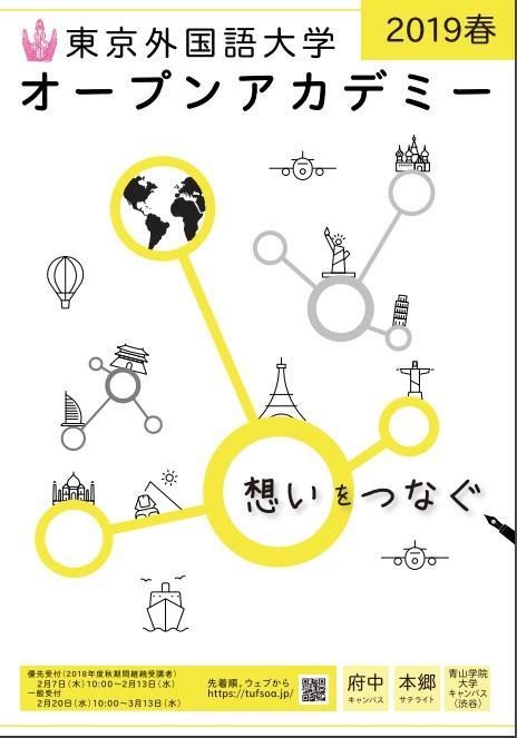 2019春期間オープンアカデミー受講生募集(3/13まで)