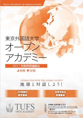 【受付期間8/23-9/13】オープンアカデミー秋期間 受講生募集