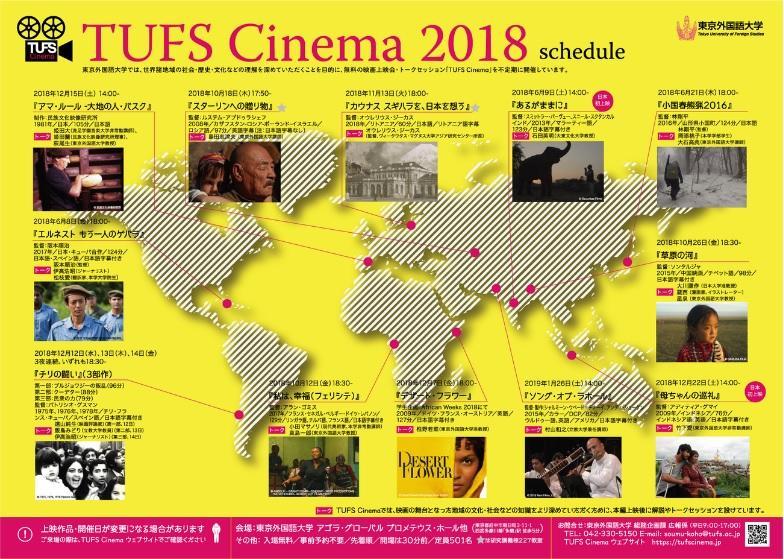 TUFS Cinema 2018