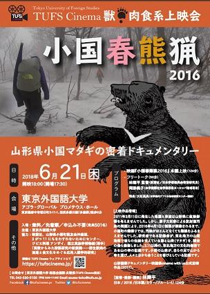 【6月のTUFS Cinema】獣★肉食系上映会『小国春熊猟2016』のイメージ
