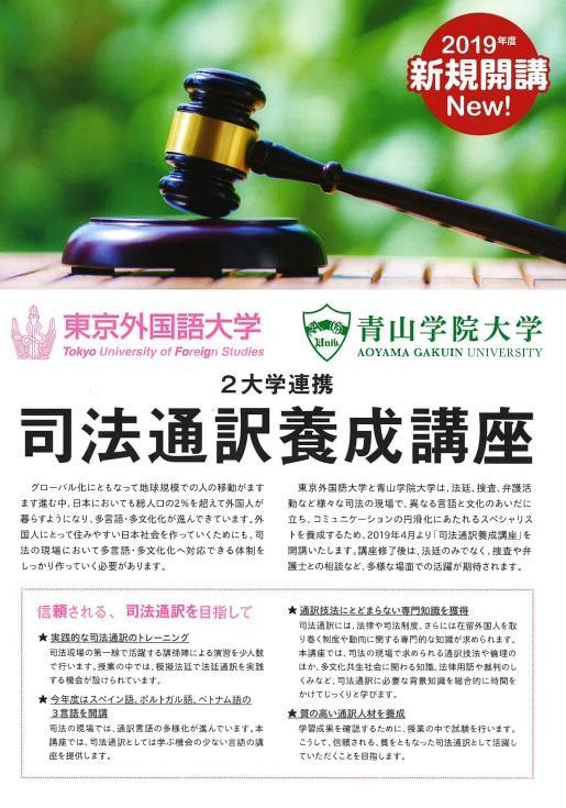 司法通訳養成講座