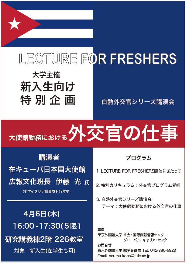 【在学生限定】白熱外交官シリーズ講演会:外交官の仕事のイメージ