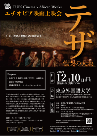 12/10 エチオピア映画上映会『テザ 慟哭の大地/TEZA』