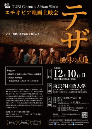 TUFS Cinema × African Weeks エチオピア映画上映会のイメージ
