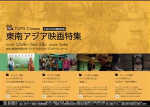 【受講生募集中】東南アジアの映画を知ろう(全4回)