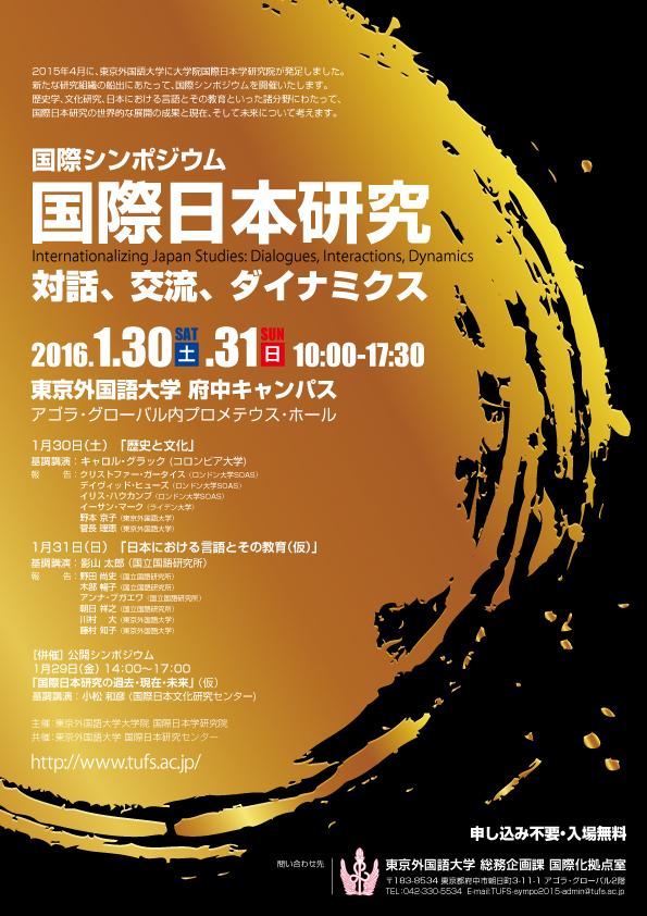 東京外国語大学大学院 国際日本...