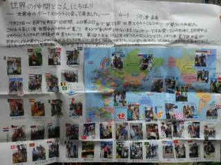 Mirai's World Jamboree Report