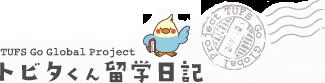 トビタくん留学日記