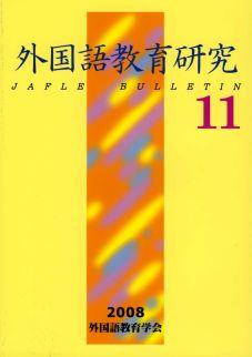 JAFLE No.11