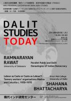 研究会「Dalit Studies Today」のポスター
